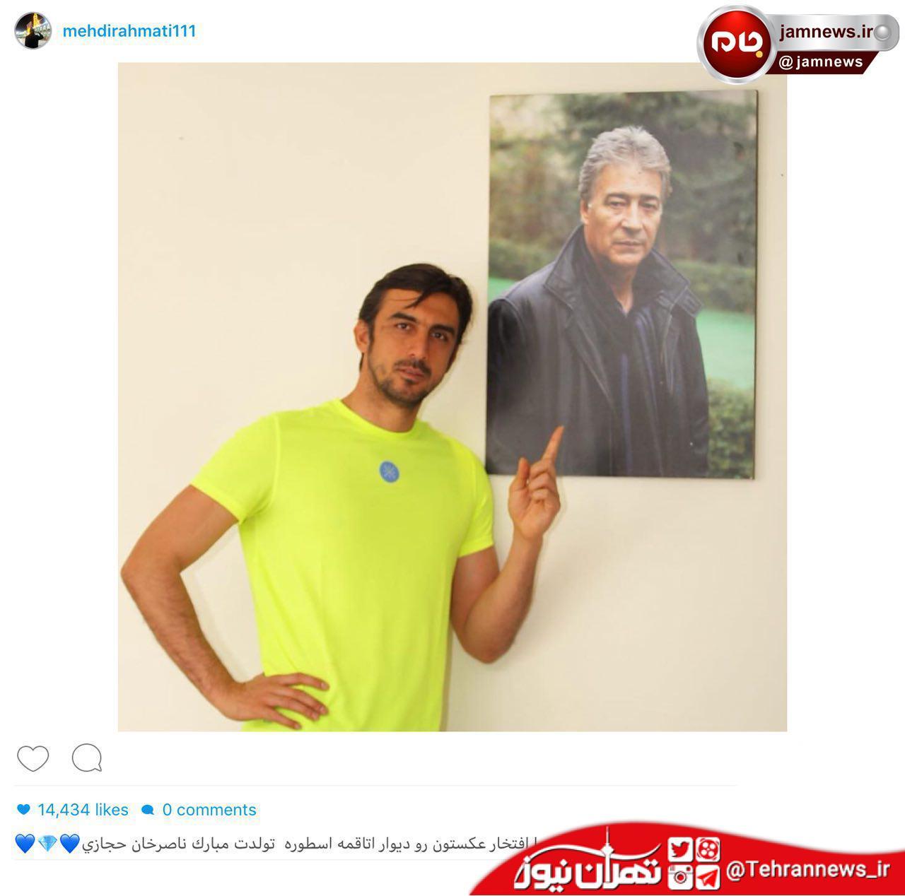 واکنش مهدی رحمتی به تولد زنده یاد ناصر حجازی + عکس