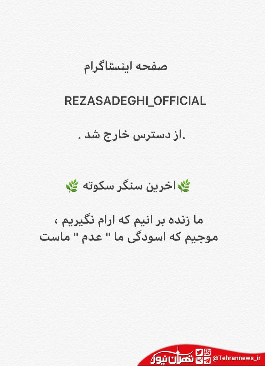 صفحه اینستاگرام رضا صادقی بسته شد! + عکس