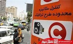 زمان و محدوده امروز طرح ترافیک تهران + نقشه