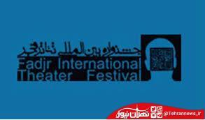 اثار جشنواره تائتر شهر