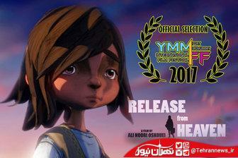 انیمیشن رهایی از بهشت در جشنواره صلح و فیلم