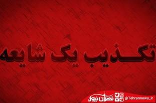 بمب گذاری امروز در چهاردانگه اسلامشهر واقعیت دارد؟!