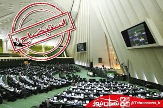 لباس استیضاح بر تن سه وزیر دولت