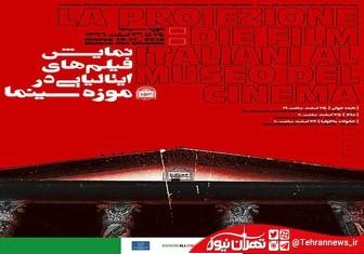 اکران سه فیلم ایتالیایی در موزه سینما
