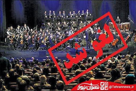 پشت پرده لغو چند کنسرت در مشهد