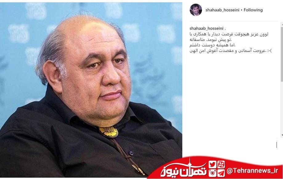 واکنش شهاب حسینی به درگذشت  لوون هفتوان