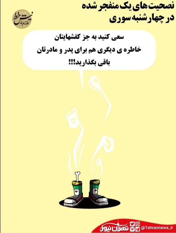 طنز یک منفجر شده در چهارشنبه سوری !