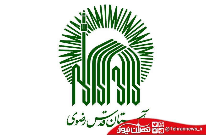 آستان قدس رضوی یک دولت فرهنگی اقتصادی است / بانک بدون ربا مشکلات مردم را حل میکند