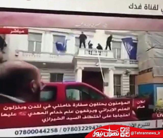 دستگیری متعرضان به سفارت کشورمان در لندن