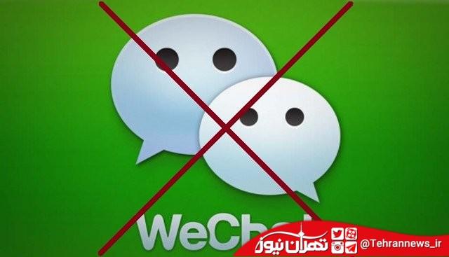 ممنوعیت استفاده از ویچت برای مقامات دولتی استرالیا
