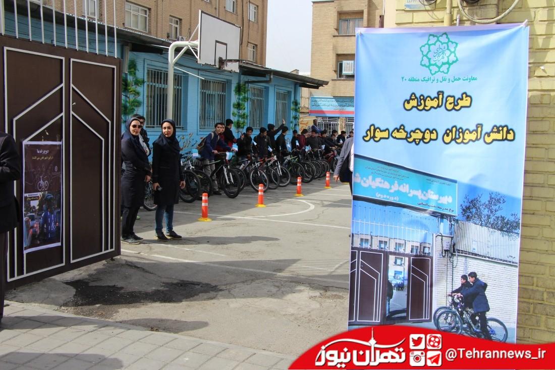 طرح«دانشآموزان دوچرخه سوار» در جنوب تهران کلید خورد