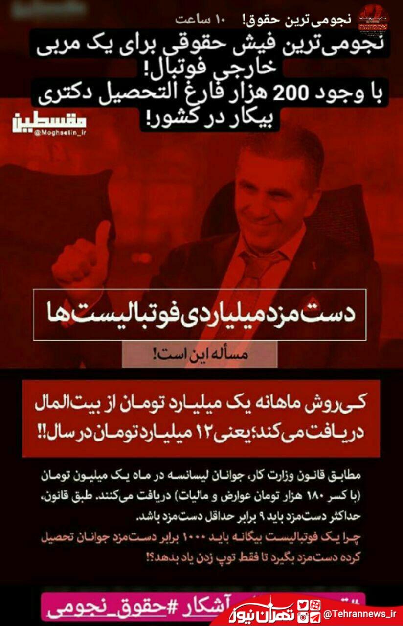 نجومی ترین فیش حقوقی در ایران فاش شد + عکس