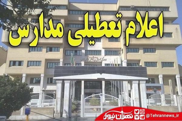 آیا مدارس استان تهران فردا سه شنبه تعطیل است؟