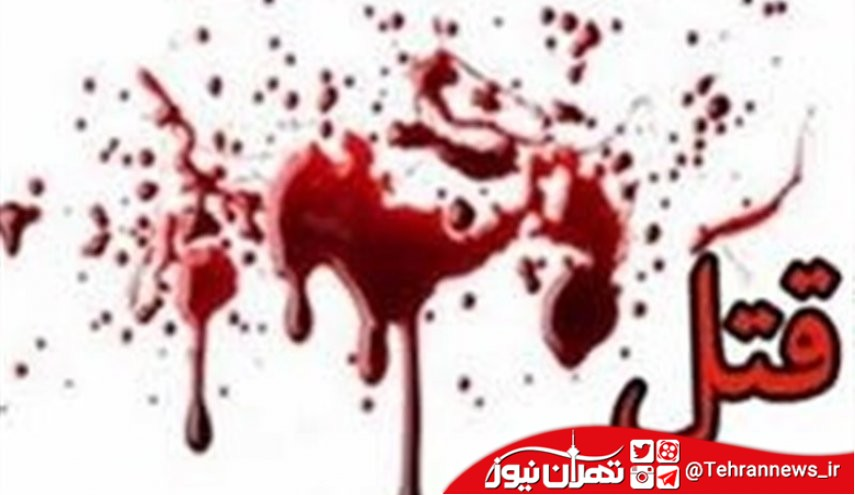 قتل خانم معلم بازنشسته به خاطر 400 هزار تومان