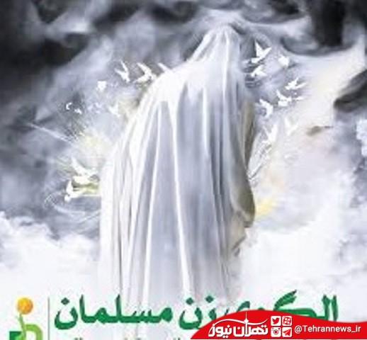 پرچمداری بانوان ایرانی در استقلال هویتی زن مسلمان