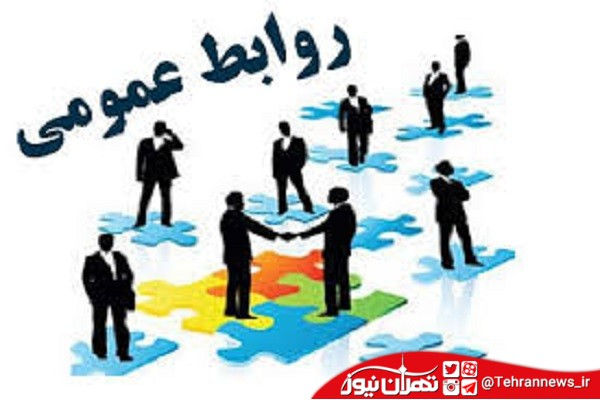 روابط عمومیها مردم را از نگرانی و شایعات نجات دهند