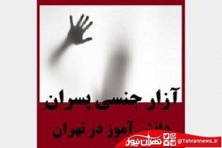 ورود آموزشوپرورش به ماجرای آزار جنسی دانشآموزان غرب تهران