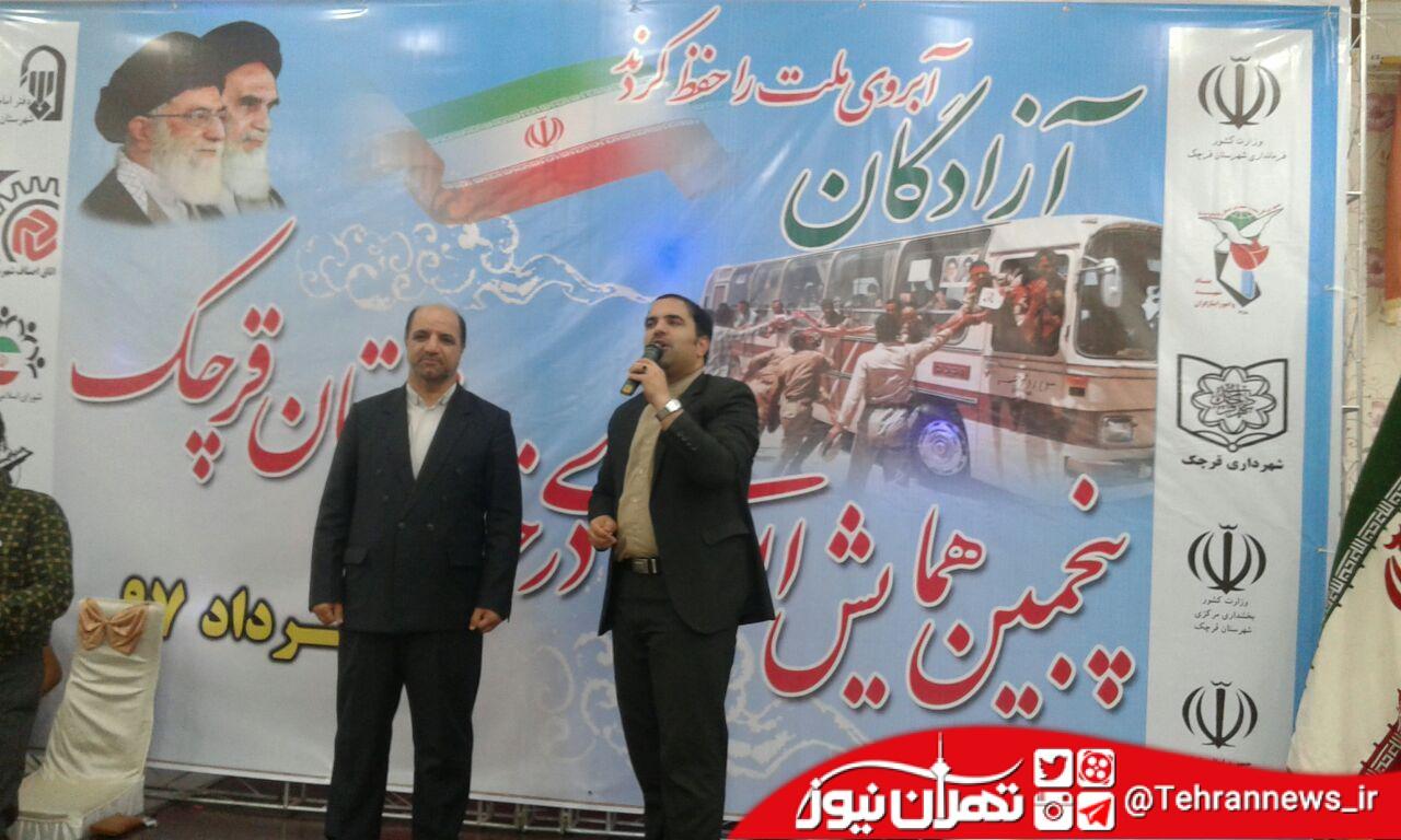 وجود ۱۴۰۳ آزاده در استان تهران