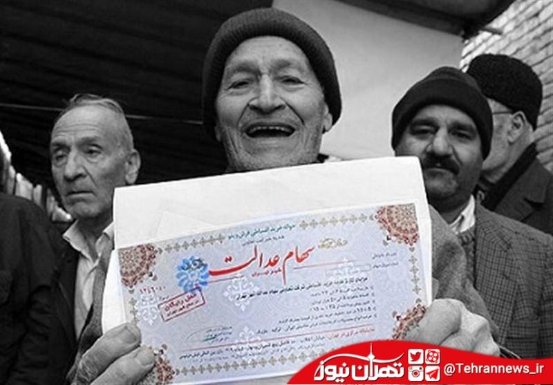 سود سهام عدالت هر ایرانی چقدر است؟