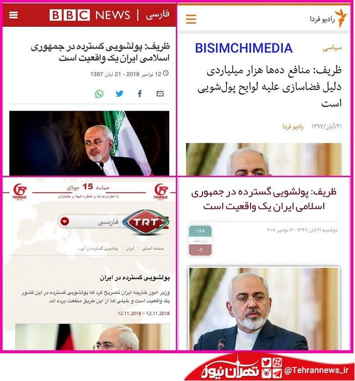 بازخوانی اتهامات ظریف علیه جمهوری اسلامی ایران
