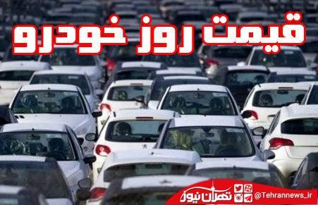 آخرین قیمت خودرو امروز 28 اردیبهشت ماه 1400 + جدول