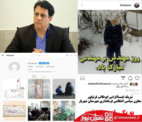 تبریک اینستاگرامی معاون فرماندار شهریار به یکی از سران فتنه + واکنش شخصیتها