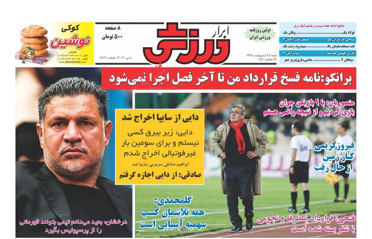 روزنامه امروز ۱۴ اردیبهشت ۹۸