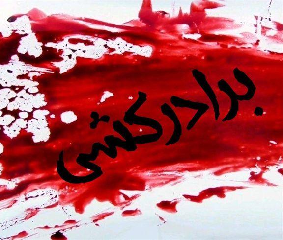 برادر کشی در امامزاده حسن و فرار قاتل