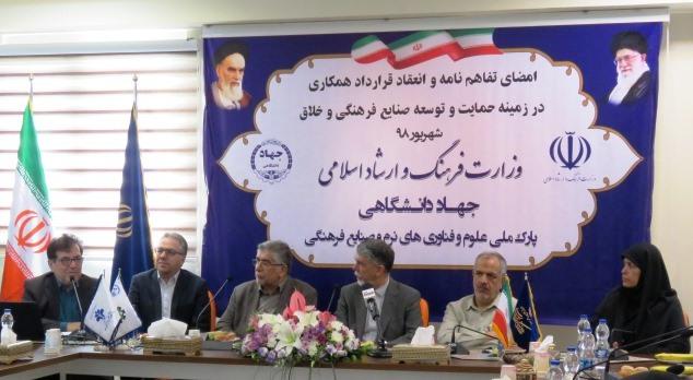امضای تفاهم نامه همکاری بین وزارت ارشاد، جهاد دانشگاهی و پارک ملی علوم