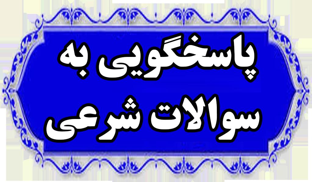 پاسخگوی سوالات شرعی تهران