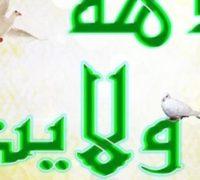 برنامههای فرهنگی دهه ولایت در شهرستان پیشوا