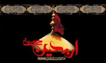اهمیت اربعین حضرت اباعبدالله در فرهنگ اسلامی