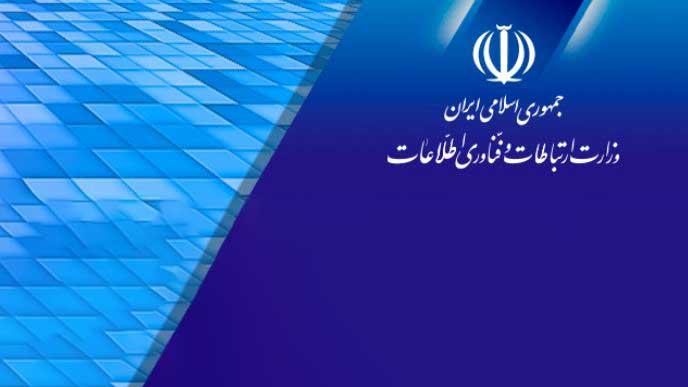 سایت وزارت ارتباطات هک شد؟