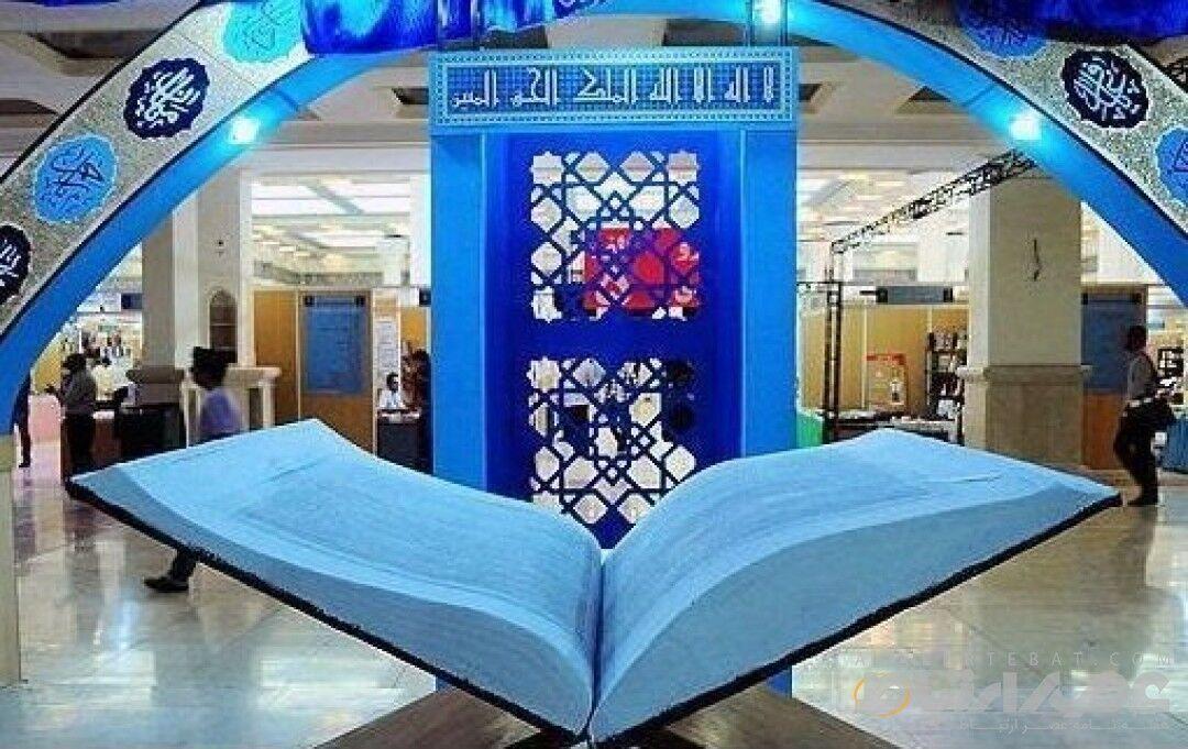 نمایشگاه قرآن مجازی برگزار میشود