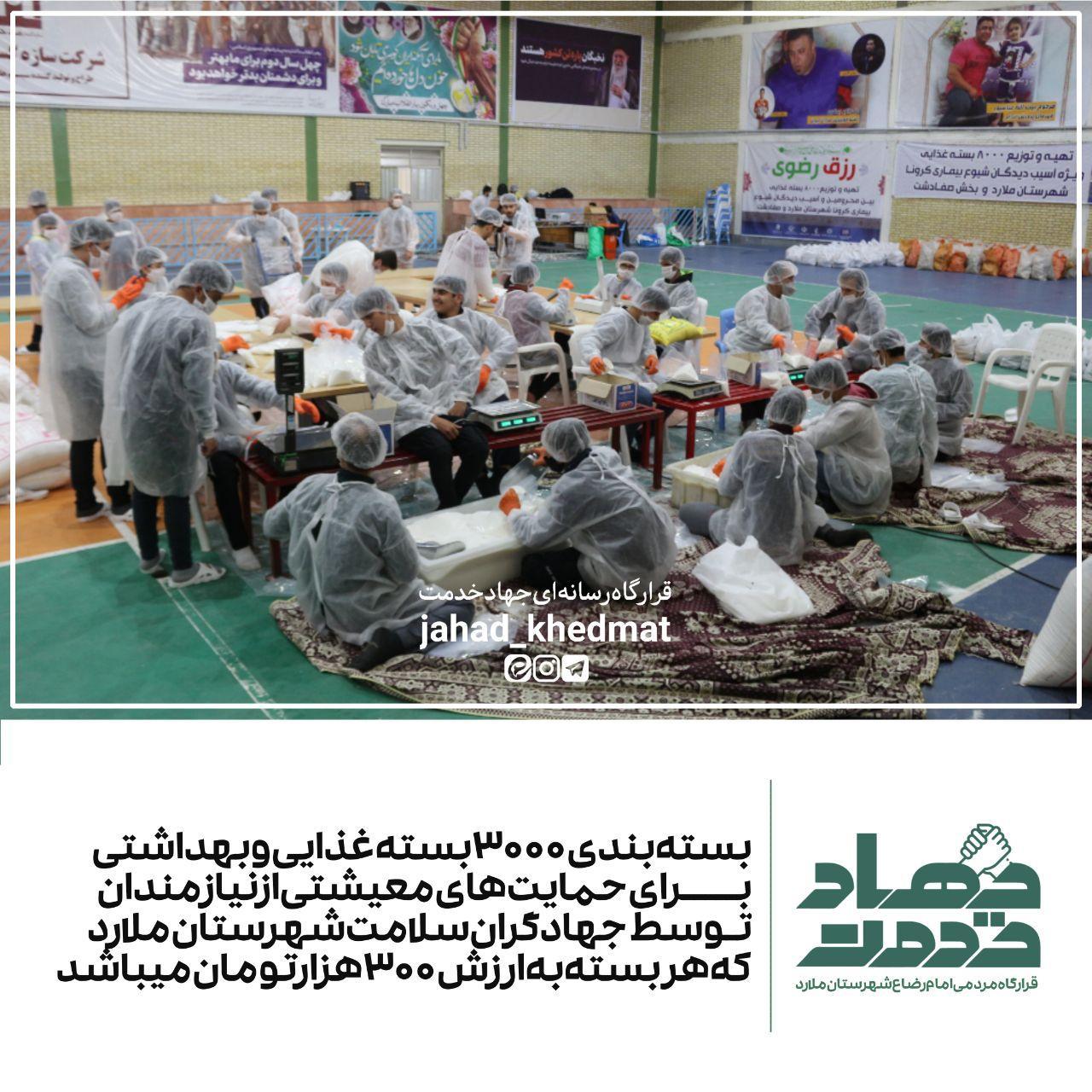 قرارگاه جهادی امام رضا (ع) پیشگام در خدمت / توزیع بستههای بهداشتی و معیشتی در استان تهران