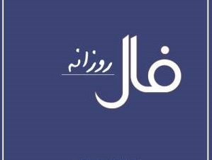 فال روزانه شنبه ۱ خرداد ۱۴۰۰