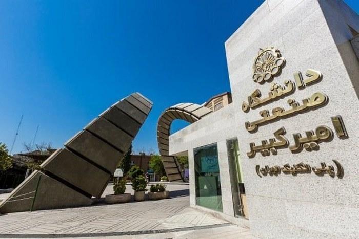 راهاندازی برج فناوری جدید در دانشگاه امیرکبیر