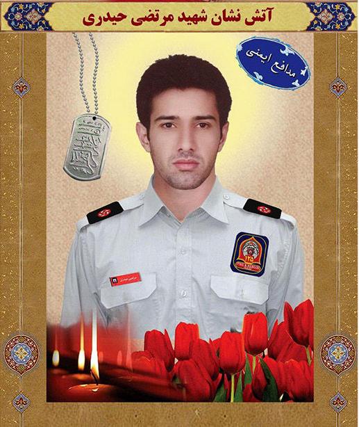 جزئیات شهادت آتش نشان شهید مرتضی حیدری + عکس 60 شهید آتش نشان