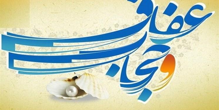 لزوم ورود دستگاه قضا به مفاسد حجاب اسلامی