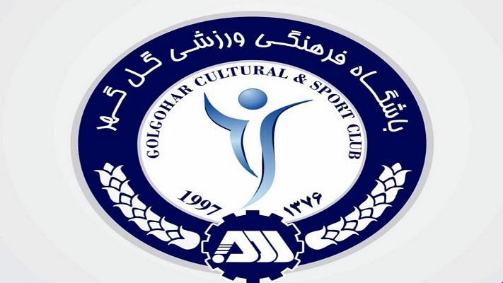 واکنش باشگاه گلگهر به پیشنهاد ۵۰ میلیارد تومانی برای جذب گلمحمدی