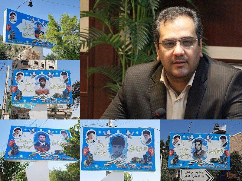 بازطراحی تصاویر سرداران شهید قرچک / نصب تابلوی جدید معابر