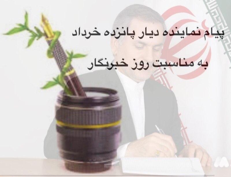 نوش آبادی روز خبرنگار را تبریک گفت