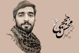شهید حججی نماد شهدای مدافع حرم است