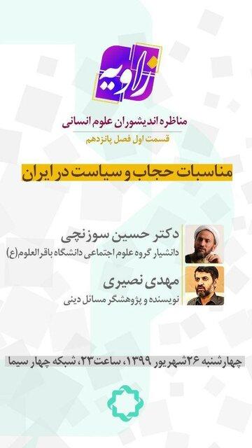 ازسرگیری مناظره های «زاویه» با بررسی الزام حجاب در ایران