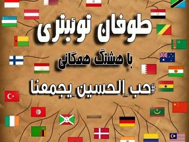 طوفان توئیتری جهانی «#حب_الحسین_یجمعنا» آغاز میشود