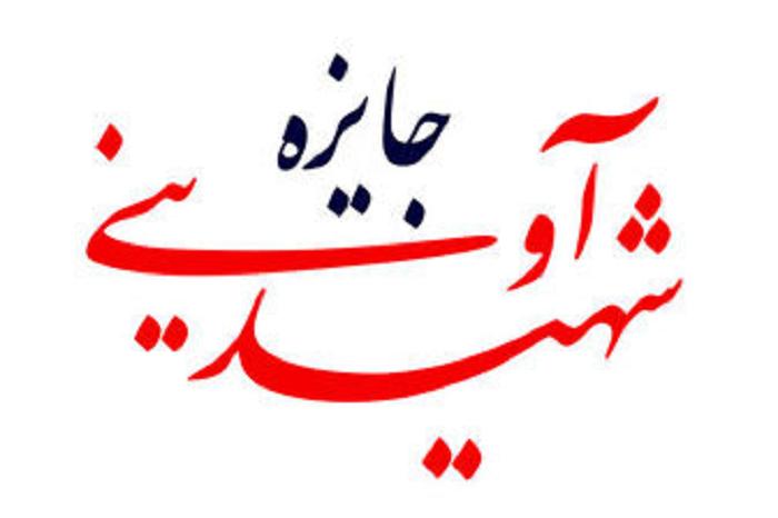 اعلام اسامی فیلمهای «جایزه شهید آوینی»