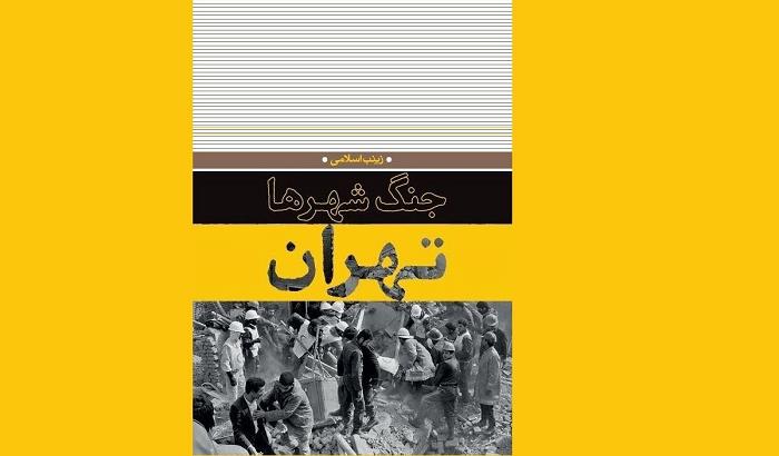 کتاب «جنگ شهرها، تهران» ،روایتی دیگر ازمقاومت