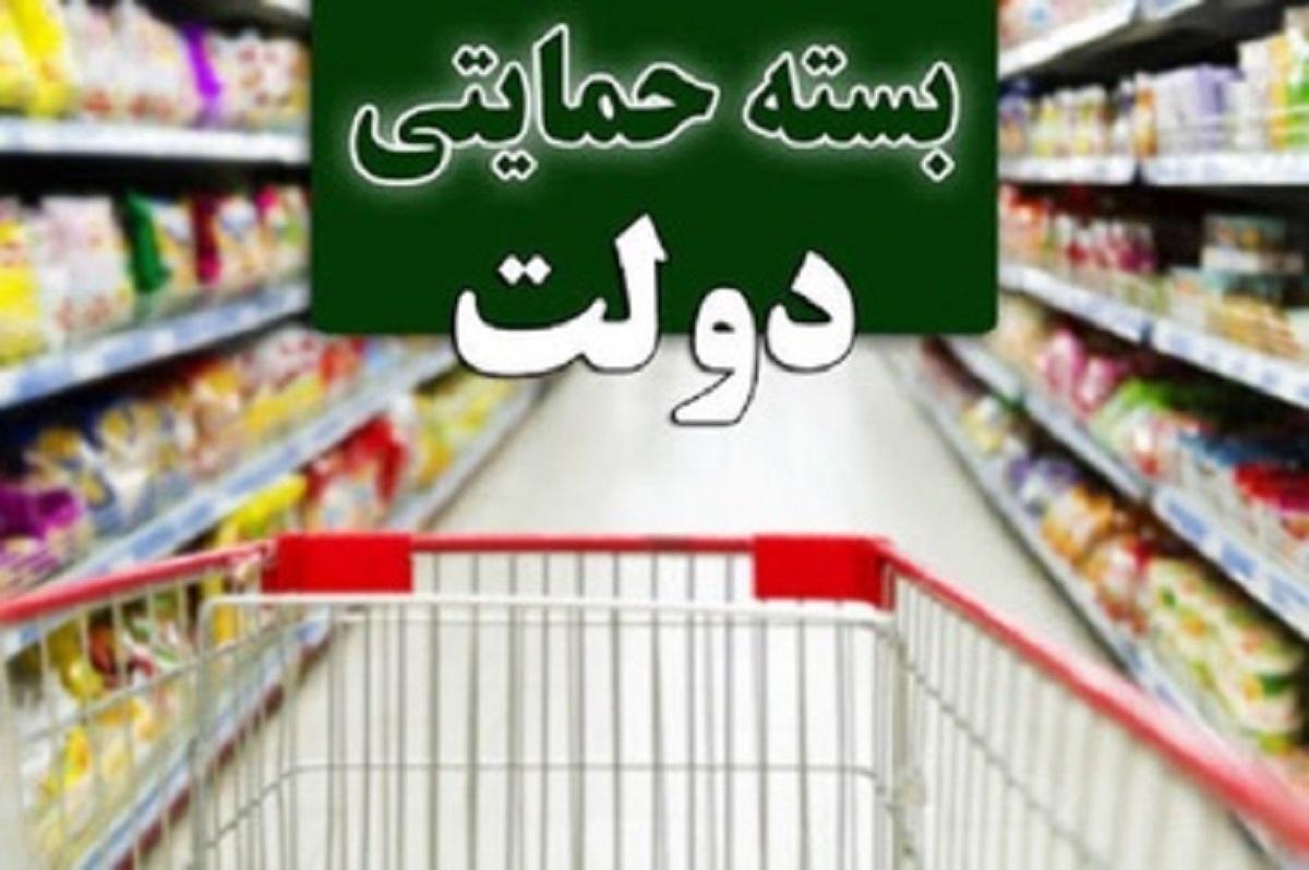 واکنش مردم به مصوبه بسته معیشتی رمضان