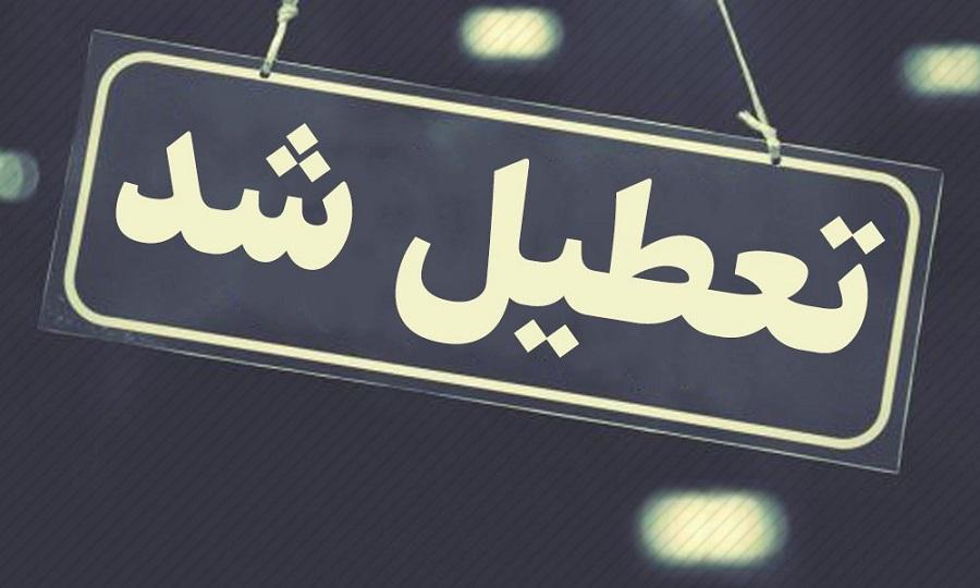 تعطیلی قریب الوقوع تهران؟!
