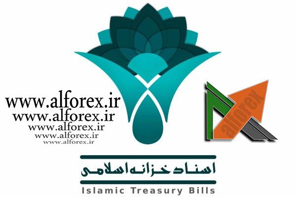 با اوراق خزانه اسلامی آشنا شوید